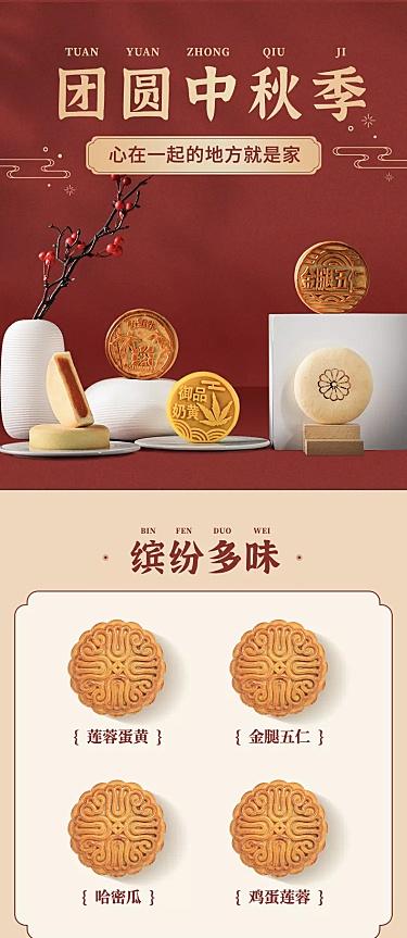 中秋节食品月饼详情页