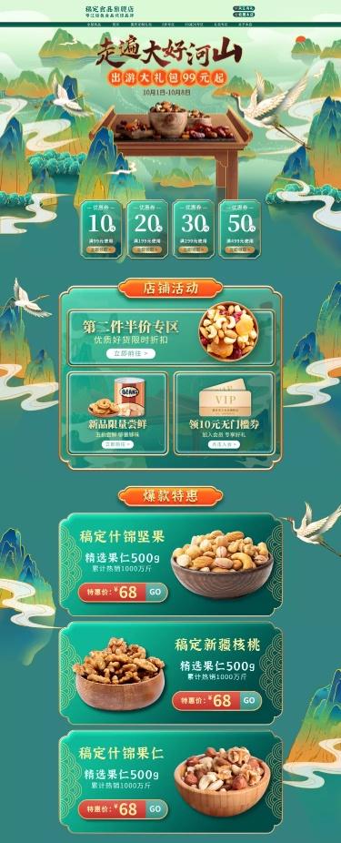 中国风国潮国庆节食品店铺首页