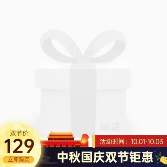 中秋国庆双节同庆促销主图图标