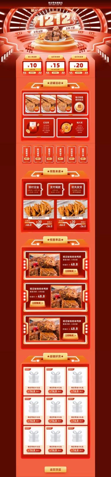 双12/双十二/活动促销/食品/3D/精致店铺首页