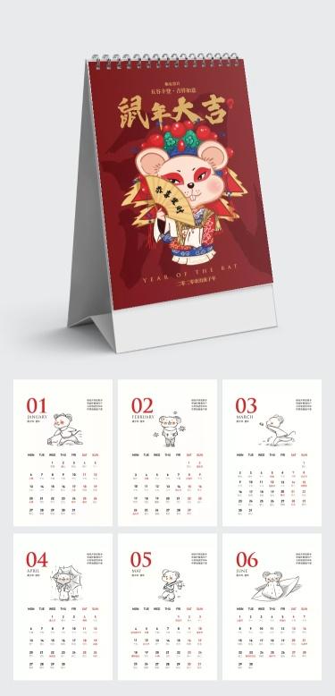 【鼠年大吉】2020/台历/日历/定制