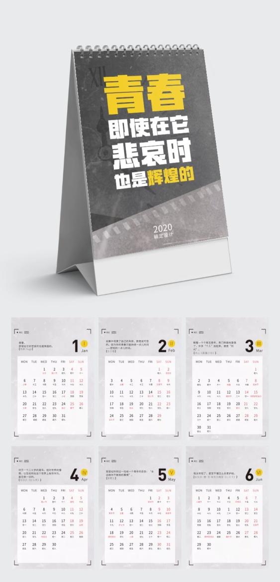 【毒鸡汤语录】2020/台历/日历/定制