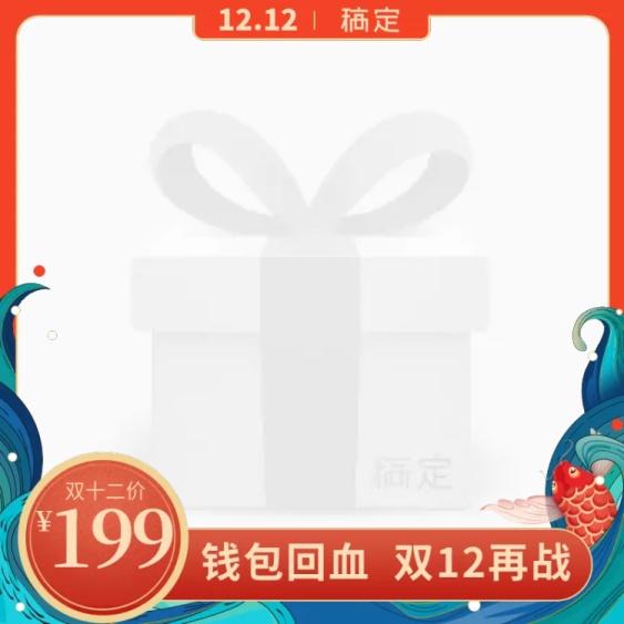 双十二双12/1212/手绘/中国风/主图图标