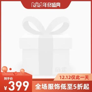 双十二/1212/促销/简约/红色主图图标