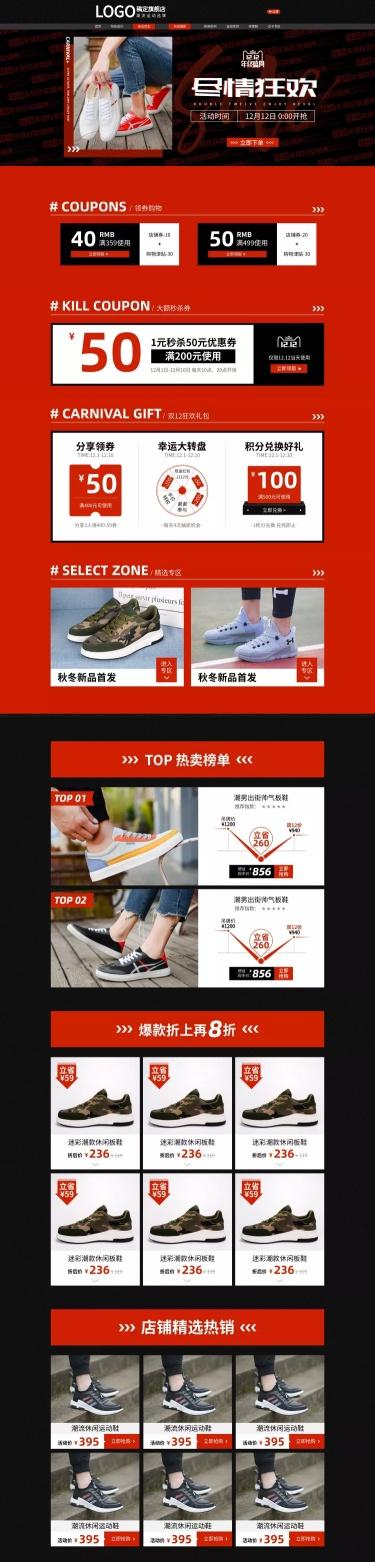 双十二/1212/鞋子/男鞋/时尚/活动促销/店铺首页