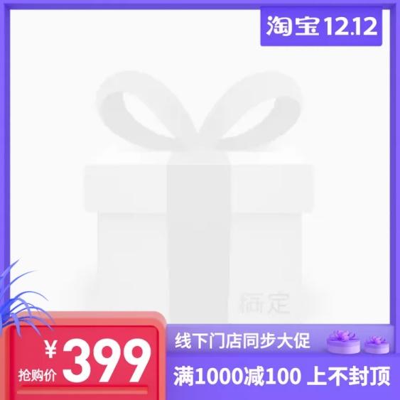 双十二/1212促销/紫色/满减主图图标