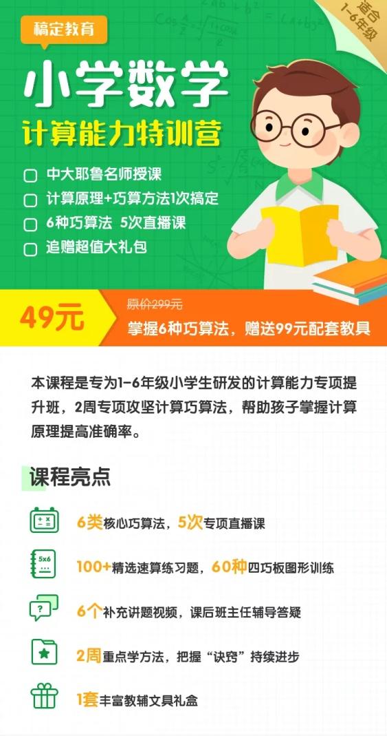 小学数学机构培训/课程详情页