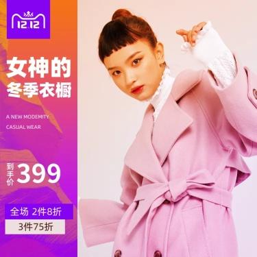 双十二预售/1212/服装/女装/时尚/轮播主图