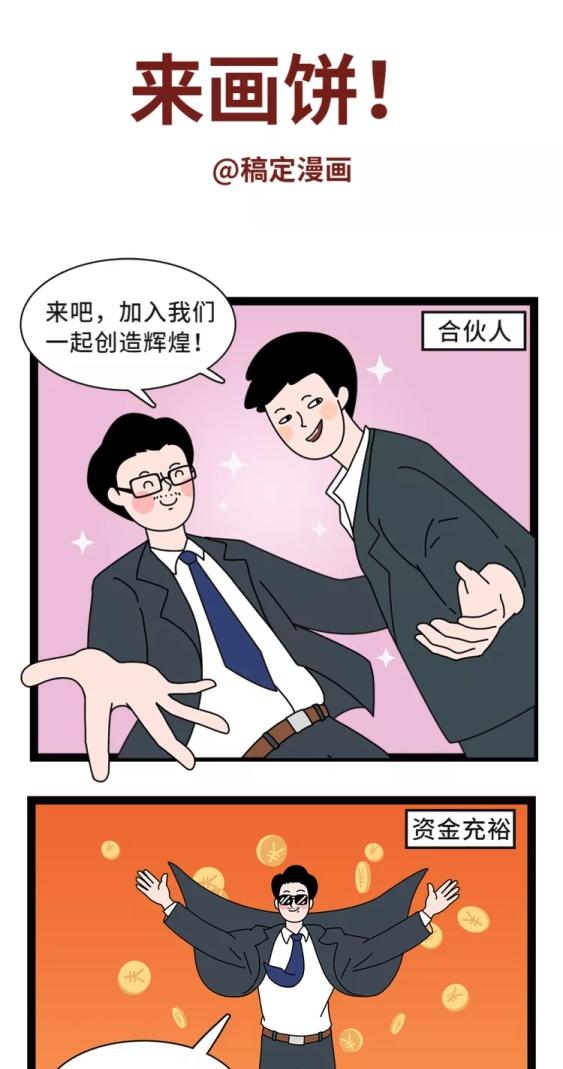 画饼商务漫画手绘趣味条漫长图