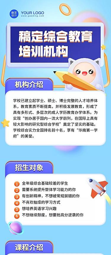 3D可爱清新综合教育培训课程详情页