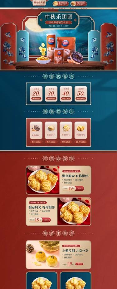 复古中秋节食品店铺首页