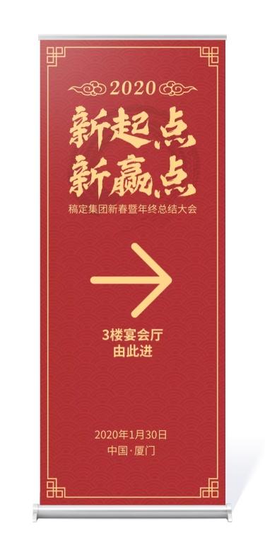 年会/红金商务/易拉宝
