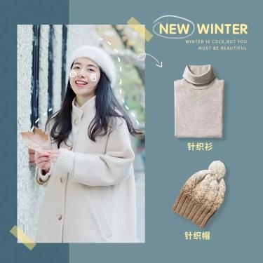 冬季上新/服装/女装/毛线帽/大衣/毛衣/微淘/轮播主图