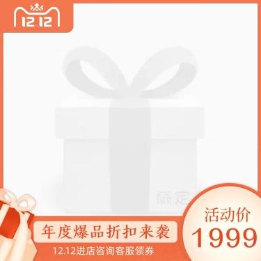 双十二/双12/1212/通用/简约/橙色/折扣/主图图标