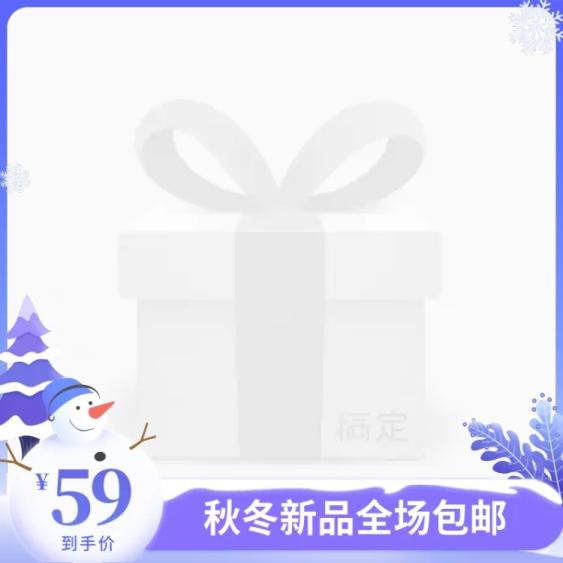 冬上新/通用/卡通/包邮/蓝紫色/主图图标
