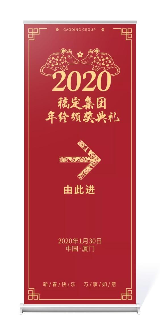 年会/红金高端/易拉宝