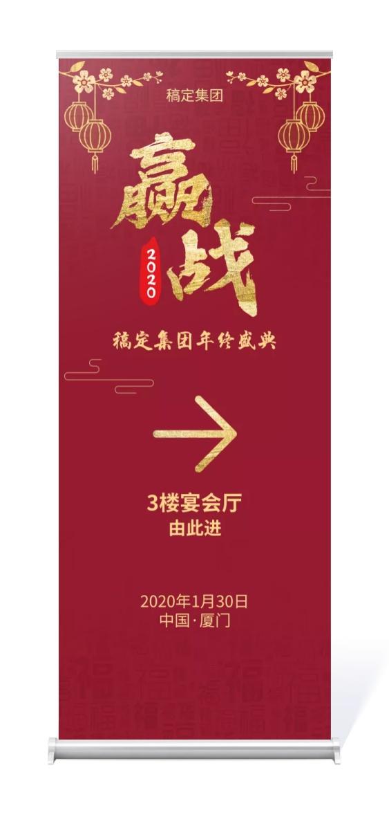 年会/红金/易拉宝