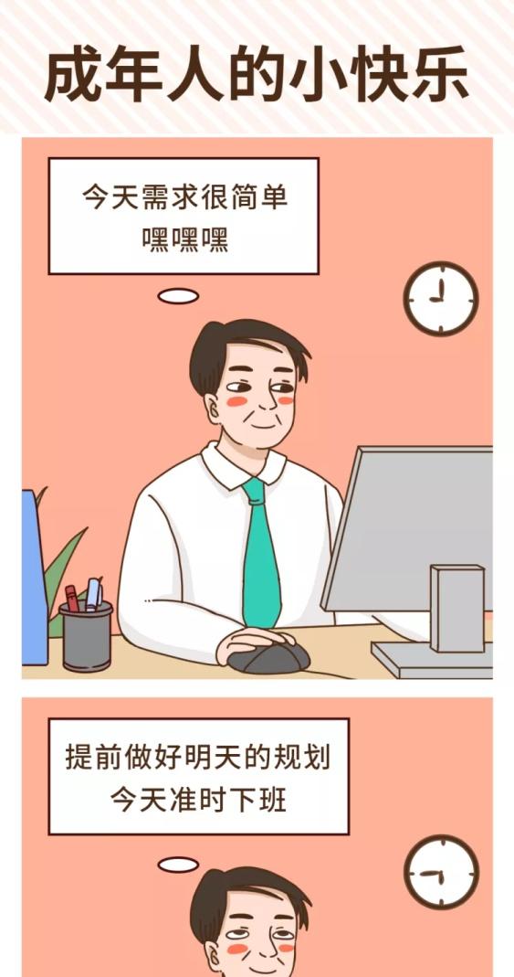 漫画卡通商务人物表情包条漫