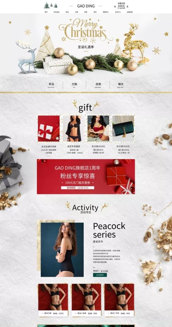 礼遇季/圣诞节/元旦/双旦/双蛋/节日促销/服装/内衣/店铺首页