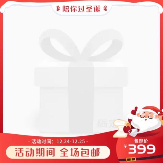圣诞节/双旦/双蛋/通用/包邮/红色/手绘卡通/主图图标
