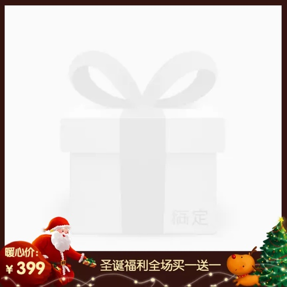 圣诞/双旦/双蛋/通用/买送/卡通手绘/主图图标