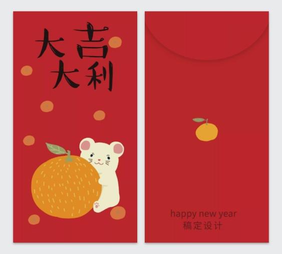 大吉大利/鼠年手绘/2020鼠年红包定制