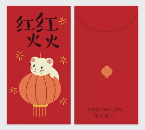 红红火火/鼠年手绘/2020鼠年红包定制