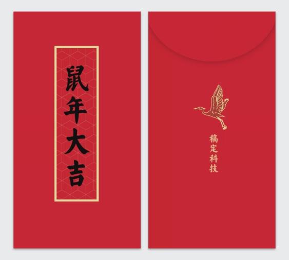 鼠年大吉/中国风/2020鼠年红包定制
