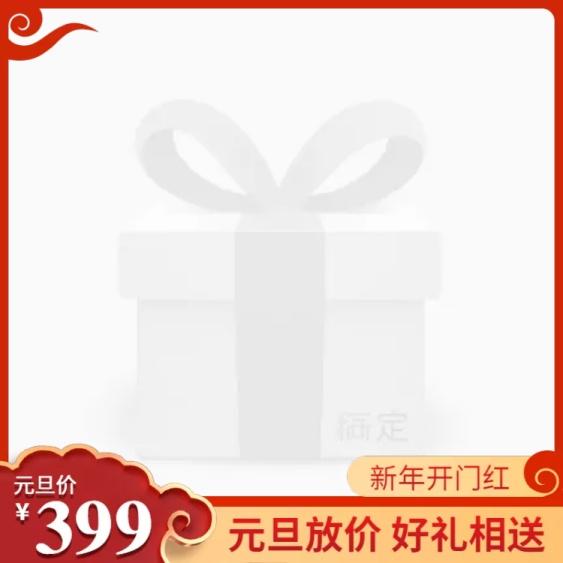 元旦/双旦/双蛋/通用/买送/节日促销/中国风/喜庆/主图图标