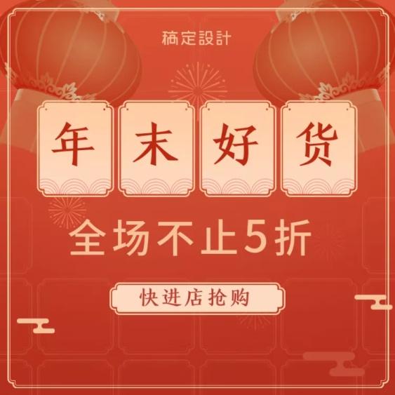 年货节/新年/春节/通用/折扣/喜庆活动主图