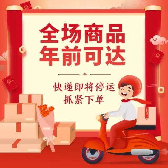 年货节/快递通知/店铺公告/红色/活动主图