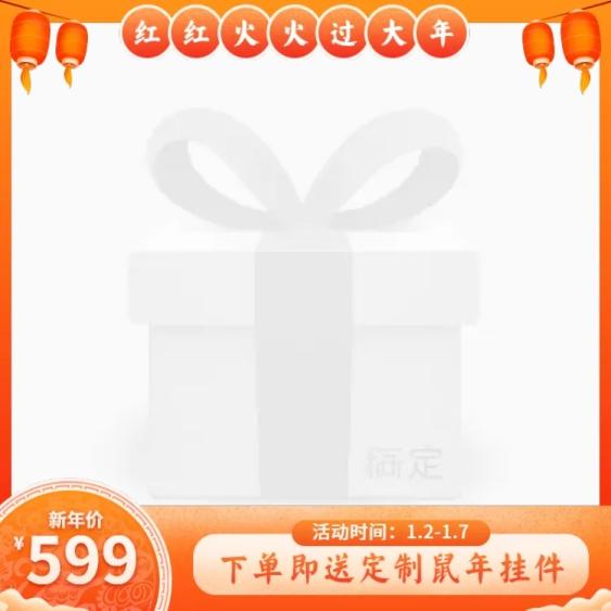年货节/春节/鼠年/新年/喜庆主图图标