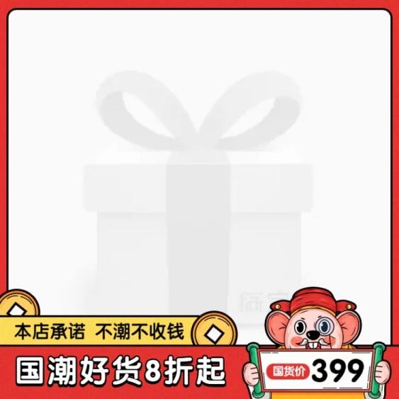 年货节/鼠年/春节/新年/国潮/主图图标