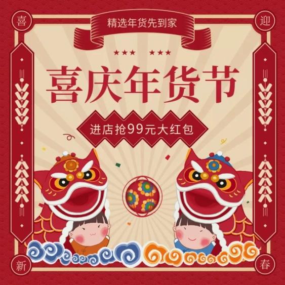 年货节/春节/新年/喜庆/促销活动主图
