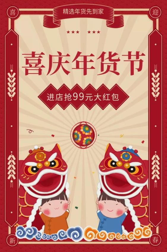 年货节春节喜庆促销活动主图
