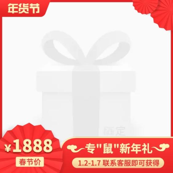 年货节/新年/春节/喜庆/促销主图图标