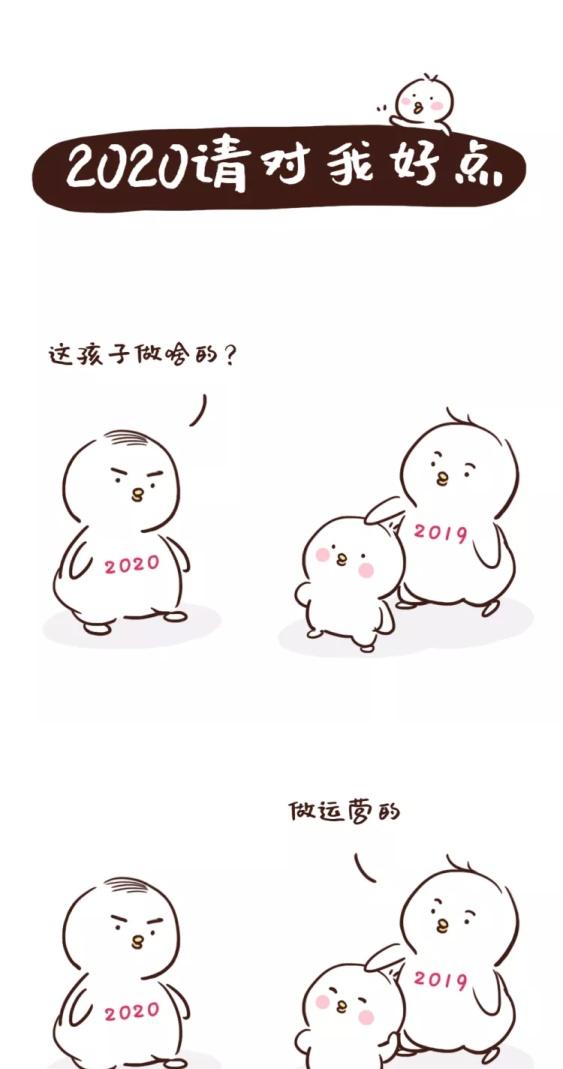 2020跨年元旦春节条漫长图