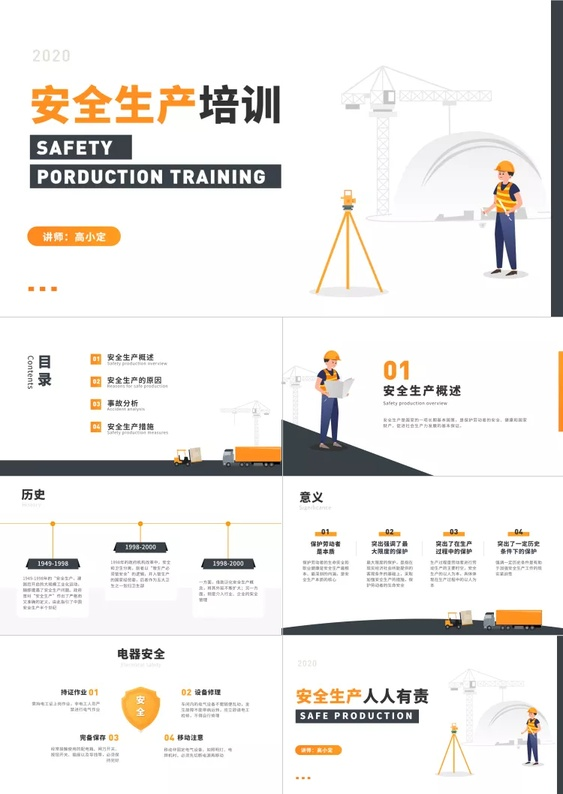 简约插画风安全生产培训PPT