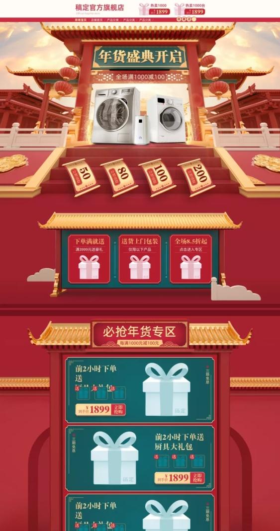 年货节/春节/新年/C4D/家电/活动促销/店铺首页
