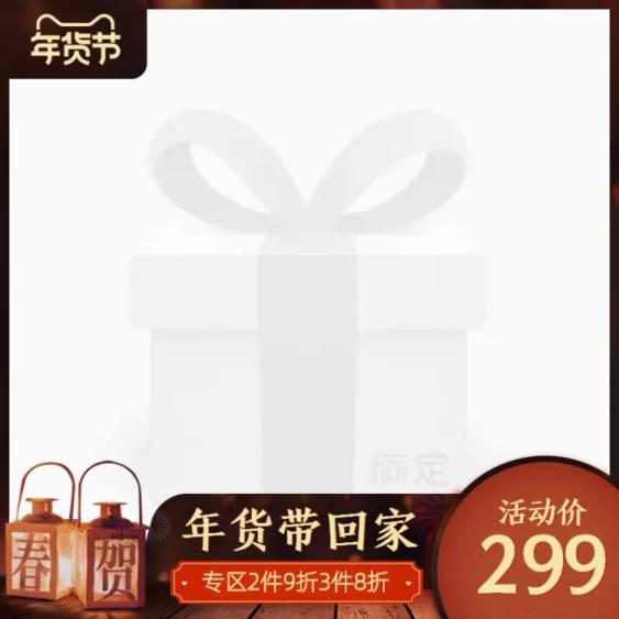 年货节/新年/春节/食品/复古/促销主图图标