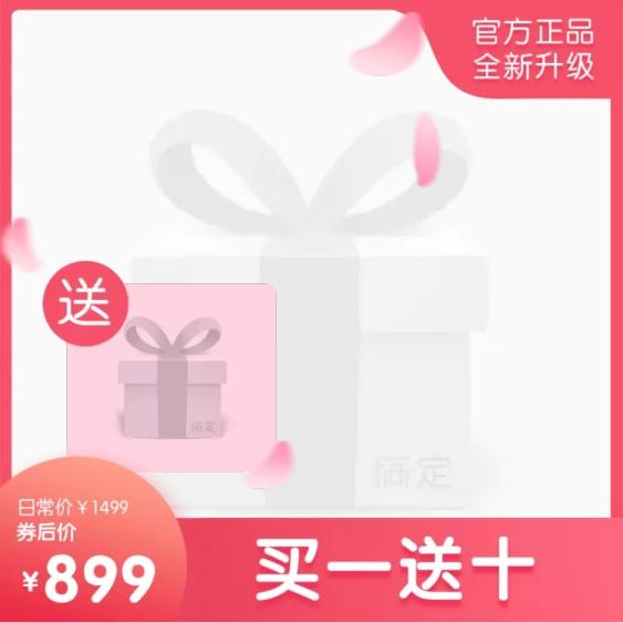 年货节/新年春节/双十二/双12/赠品/美容美妆/美容仪/粉嫩/主图图标