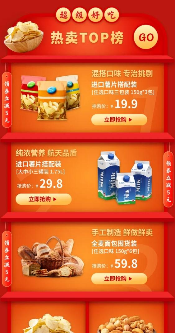 年货节/春节/食品/干货/坚果/活动促销/商品关联列表