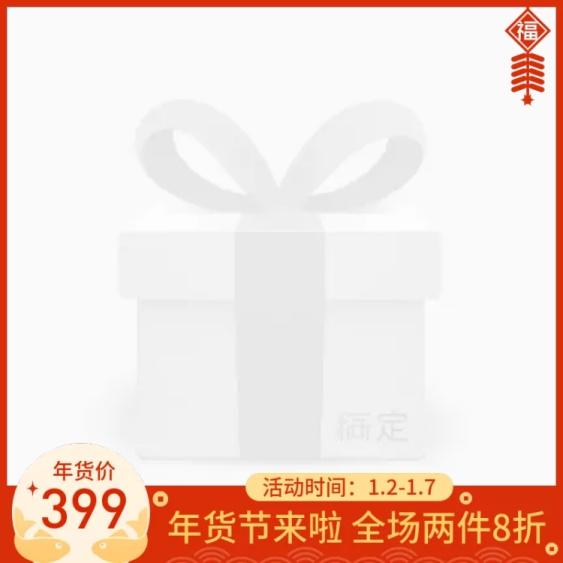 年货节/春节/新年/折扣/通用/节日促销/官方活动/喜庆红色主图图标