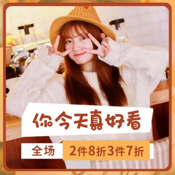 秋冬春节年货节女装微淘主图