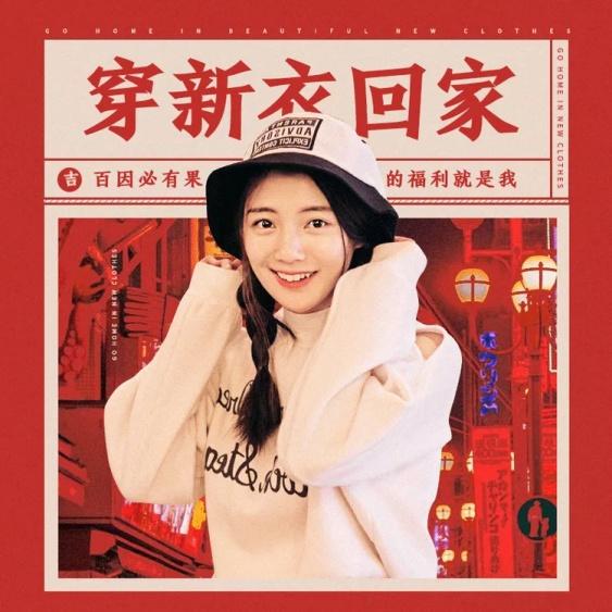 年货节/春节/新年/官方活动/服装/女装/时尚/微淘轮播主图