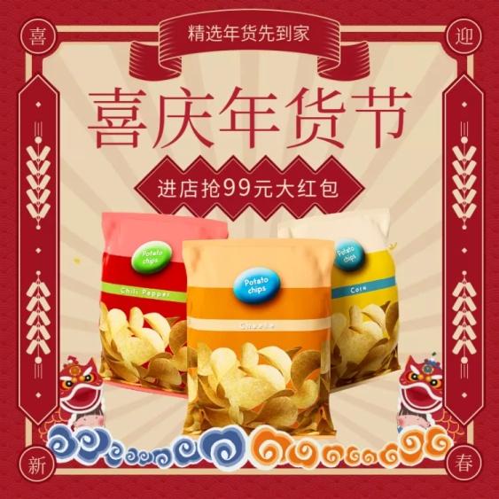年货节/春节/新年/喜庆/促销食品活动主图
