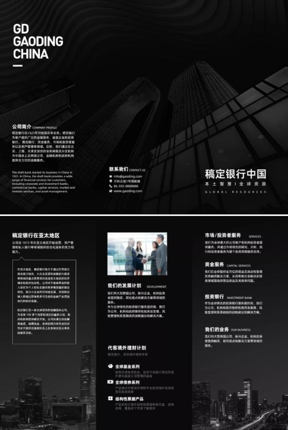 企业介绍金融宣传册三折页