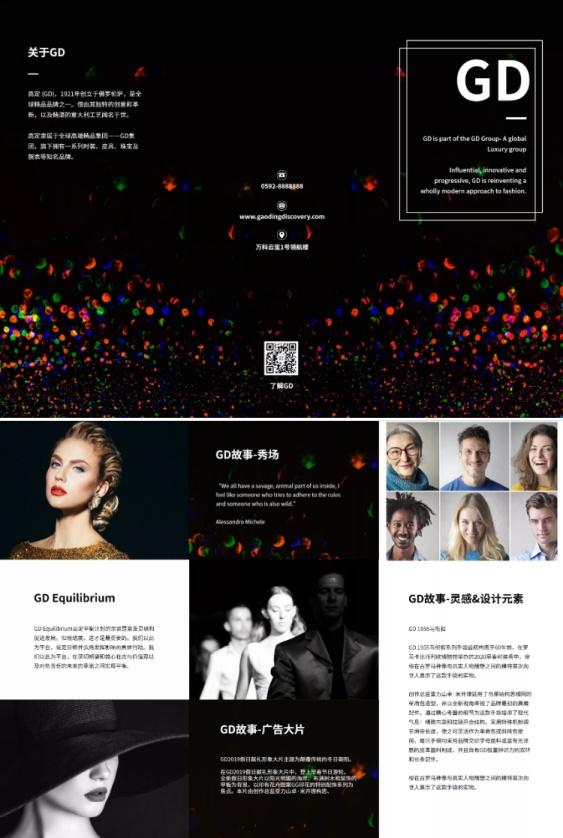 产品介绍时尚潮流宣传册三折页