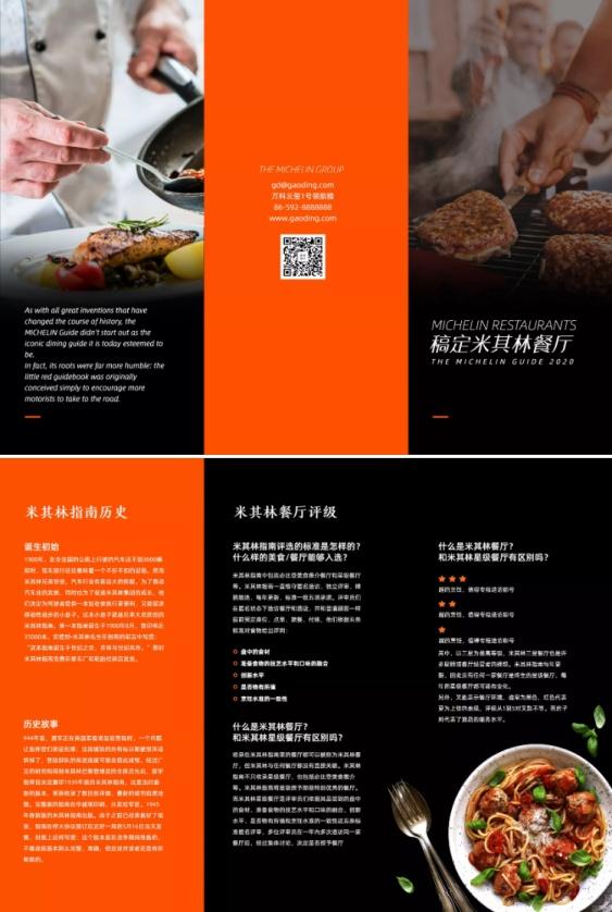产品介绍餐饮餐厅宣传册三折页