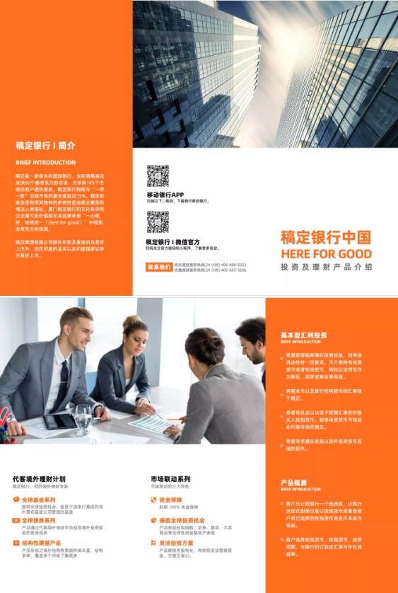 理财产品银行金融宣传册三折页